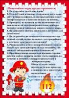 Пожарная безопасность 3